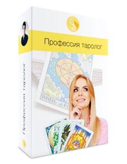oblozhka-professiya-tarolog