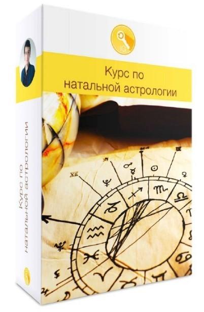 Курс натальной астрологии