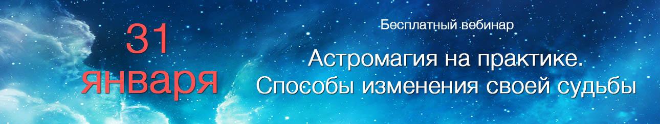 Баннер астромагия2